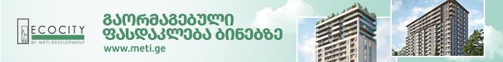 metidev